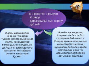 ТЖ Арнайы дарындылық іс-әрекеттің белгілі бір түрлерімен байланысты. Оларда е