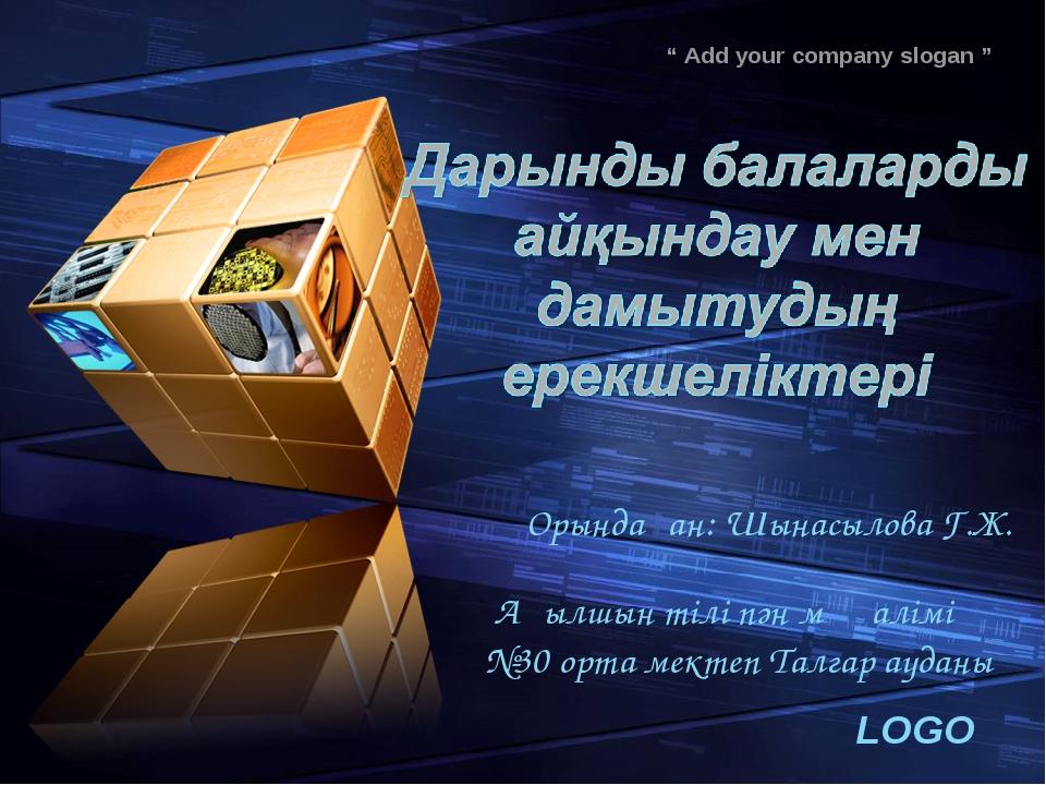 Орындаған: Шынасылова Г.Ж. Ағылшын тілі пән мұғалімі №30 орта мектеп Талгар...