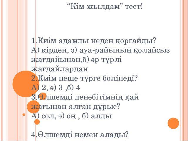 """""""Кім жылдам"""" тест! 1.Киім адамды неден қорғайды? А) кірден, ә) ауа-райының қо..."""