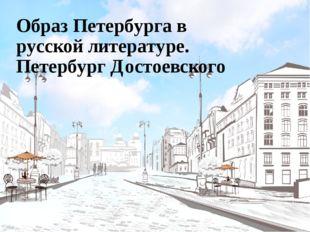 Образ Петербурга в русской литературе. Петербург Достоевского