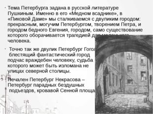 Тема Петербурга задана в русской литературе Пушкиным. Именно в его «Медном вс