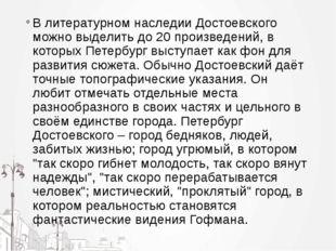 В литературном наследии Достоевского можно выделить до 20 произведений, в кот