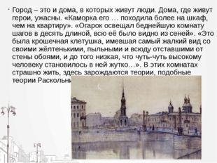 Город – это и дома, в которых живут люди. Дома, где живут герои, ужасны. «Ка