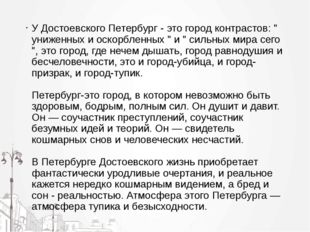 """У Достоевского Петербург - это город контрастов: """" униженных и оскорбленных """""""