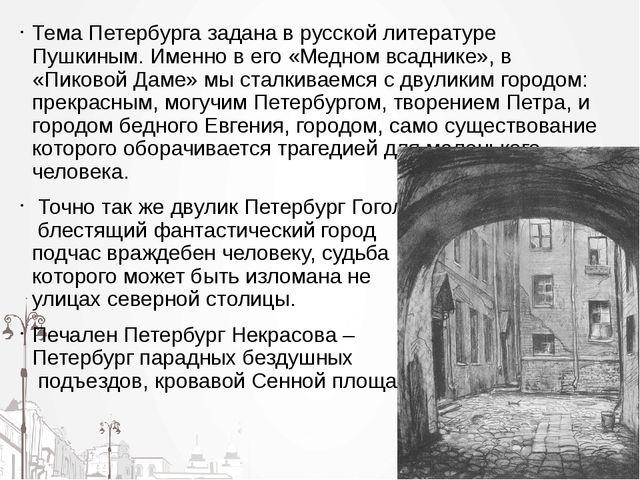 Тема Петербурга задана в русской литературе Пушкиным. Именно в его «Медном вс...