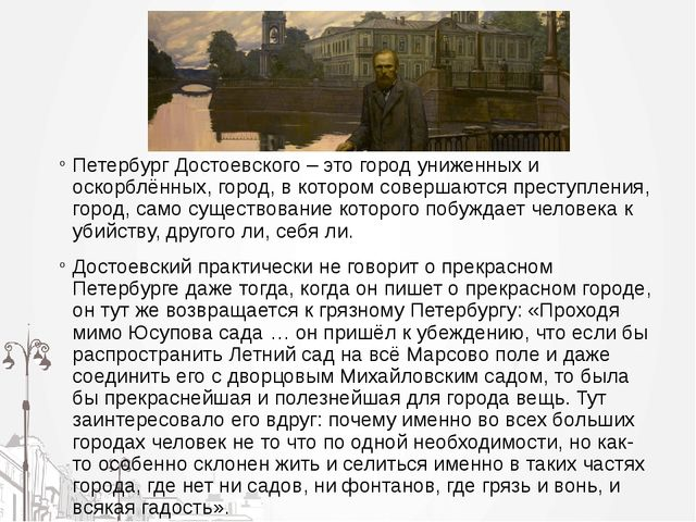 Петербург Достоевского – это город униженных и оскорблённых, город, в которо...