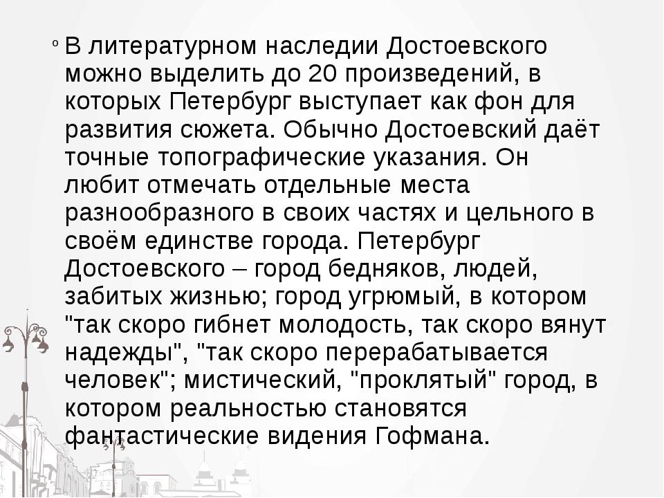 В литературном наследии Достоевского можно выделить до 20 произведений, в кот...