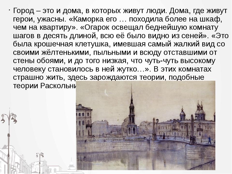 Город – это и дома, в которых живут люди. Дома, где живут герои, ужасны. «Ка...