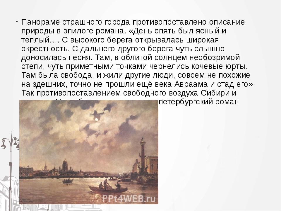 Панораме страшного города противопоставлено описание природы в эпилоге романа...
