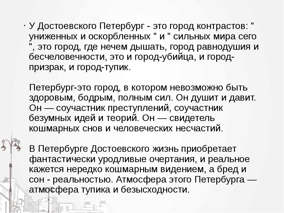 """У Достоевского Петербург - это город контрастов: """" униженных и оскорбленных """"..."""