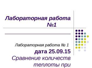 Лабораторная работа №1 _____________________ дата 25.09.15 Сравнение количест