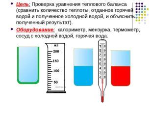 Цель: Проверка уравнения теплового баланса (сравнить количество теплоты, отда