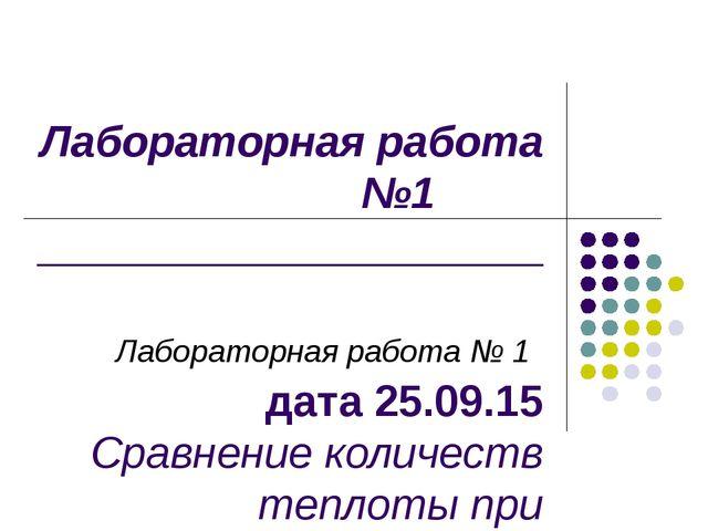 Лабораторная работа №1 _____________________ дата 25.09.15 Сравнение количест...