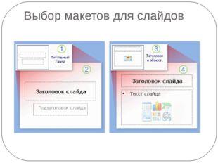 Выбор макетов для слайдов  На рисунке показаны макеты, которые PowerPoint ис