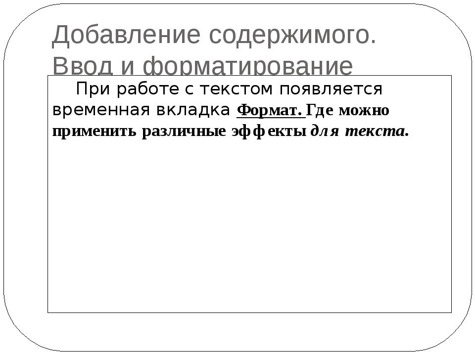 Добавление содержимого. Ввод и форматирование текста. При работе с текстом п...