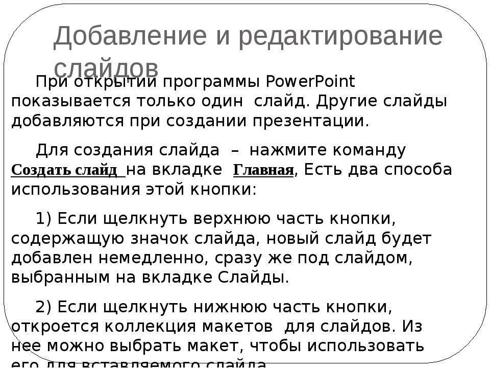 Добавление и редактирование слайдов При открытии программы PowerPoint показы...