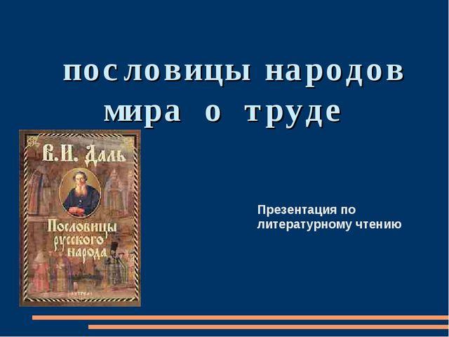 пословицы народов мира о труде Презентация по литературному чтению