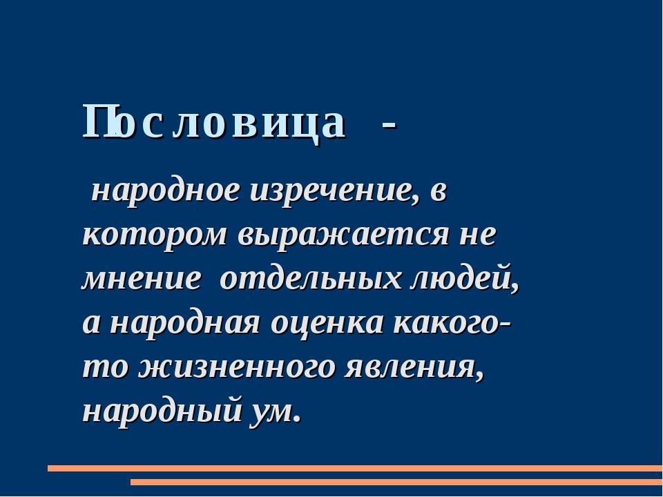 народное изречение, в котором выражается не мнение отдельных людей, а народн...