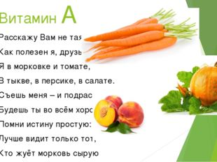 Витамин А Расскажу Вам не тая, Как полезен я, друзья! Я в морковке и томате,