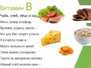 Витамин В Рыба, хлеб, яйцо и сыр, Мясо, птица и кефир, Дрожжи, курага, орехи