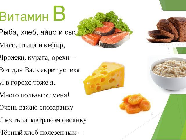 Витамин В Рыба, хлеб, яйцо и сыр, Мясо, птица и кефир, Дрожжи, курага, орехи...