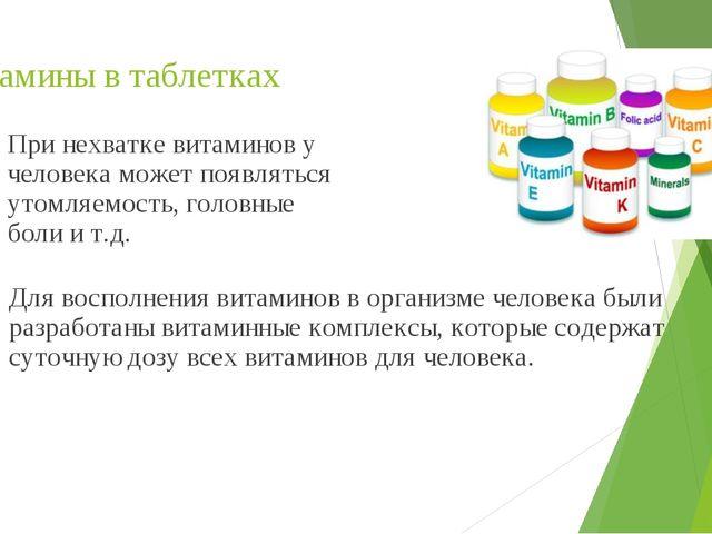 Витамины в таблетках При нехватке витаминов у человека может появляться утомл...