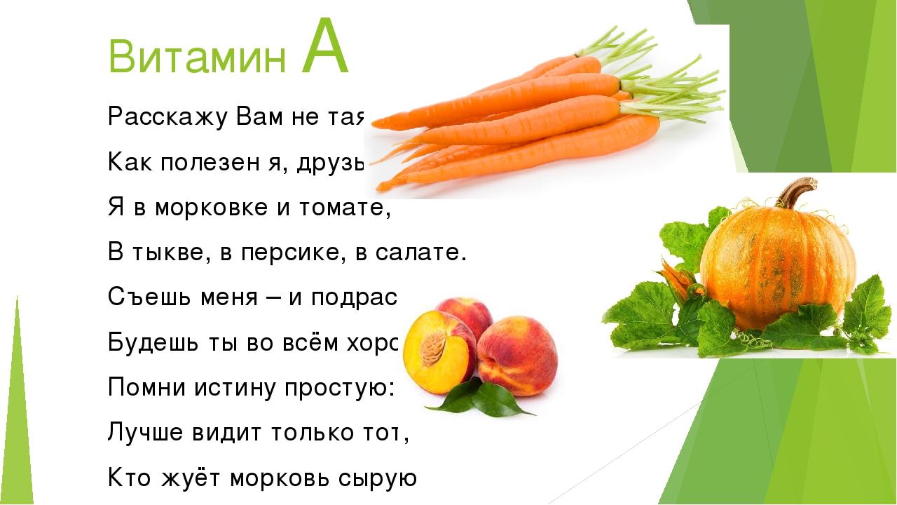 Витамин А Расскажу Вам не тая, Как полезен я, друзья! Я в морковке и томате,...