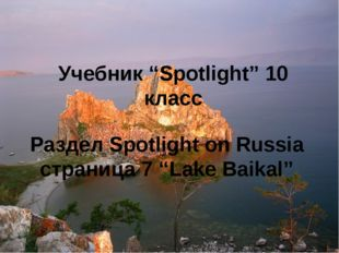 "Учебник ""Spotlight"" 10 класс Раздел Spotlight on Russia страница 7 ""Lake Bai"
