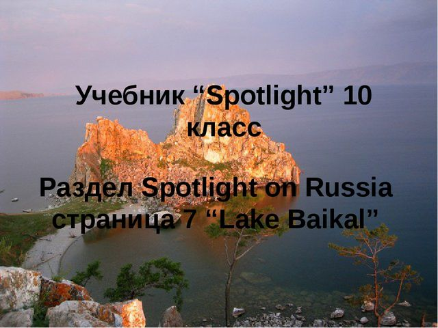 "Учебник ""Spotlight"" 10 класс Раздел Spotlight on Russia страница 7 ""Lake Bai..."