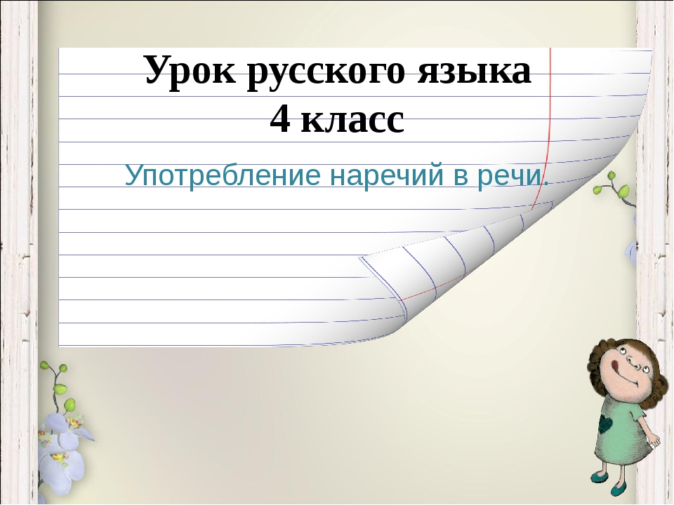 Урок русского языка 4 класс Употребление наречий в речи.