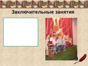 Заключительные занятия Организация и проведение праздников. Задача логопеда н