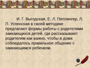 И. Г. Выгодская, Е. Л. Пеллингер, Л. П. Успенская в своей методике предлагаю