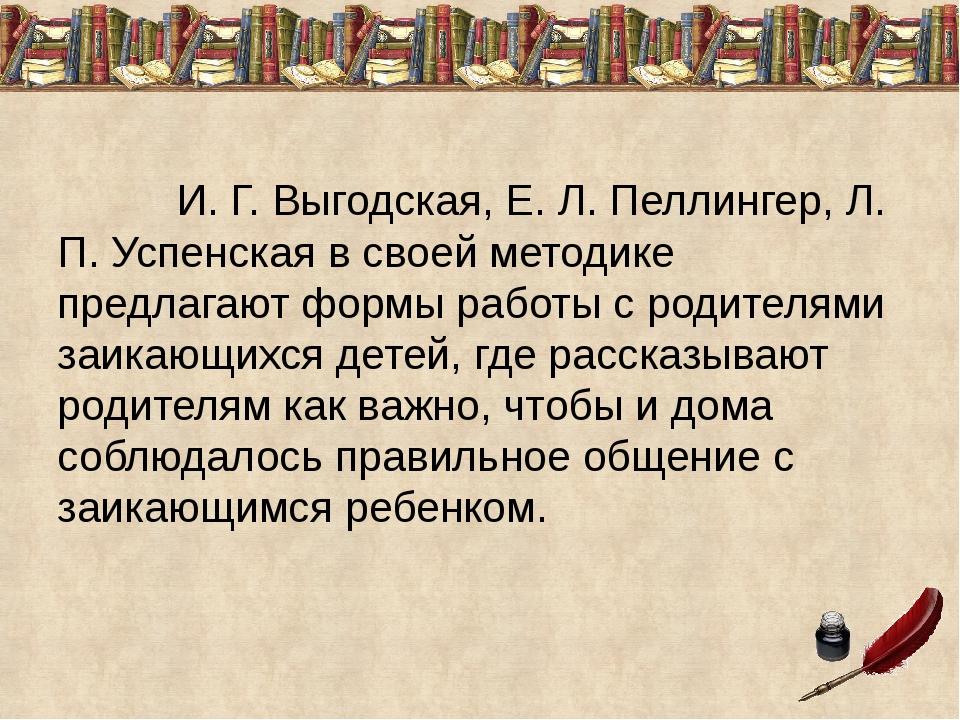 И. Г. Выгодская, Е. Л. Пеллингер, Л. П. Успенская в своей методике предлагаю...