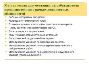 Методическая документация, разрабатываемая преподавателями в рамках должностн