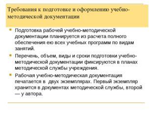 Требования к подготовке и оформлению учебно-методической документации Подгото