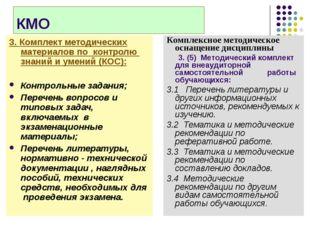 КМО 3. Комплект методических материалов по контролю знаний и умений (КОС): Ко