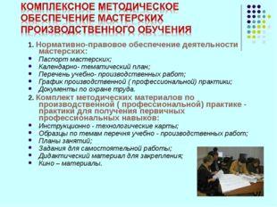 1. Нормативно-правовое обеспечение деятельности мастерских: Паспорт мастерски