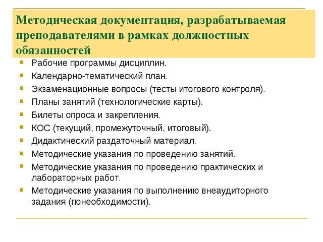 Методическая документация, разрабатываемая преподавателями в рамках должностн...