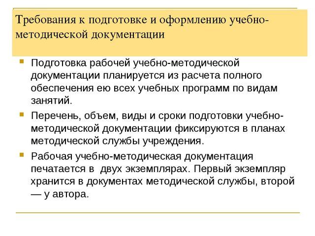 Требования к подготовке и оформлению учебно-методической документации Подгото...