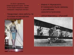 В 1913 г уроженец Нижегородского края летчик П.Нестеров впервые в мире соверш