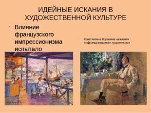 ИДЕЙНЫЕ ИСКАНИЯ В ХУДОЖЕСТВЕННОЙ КУЛЬТУРЕ Влияние французского импрессионизма
