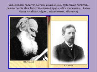 Заканчивали свой творческий и жизненный путь такие писатели-реалисты как Лев