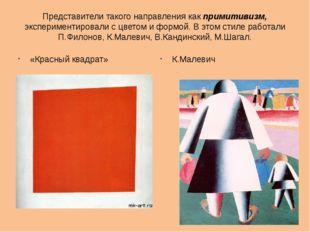 Представители такого направления как примитивизм, экспериментировали с цветом