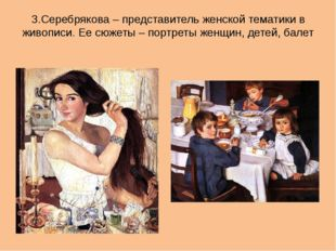 З.Серебрякова – представитель женской тематики в живописи. Ее сюжеты – портре