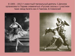 В 1909 – 1912 гг известный театральный деятель С.Дягилев организовал в Париже