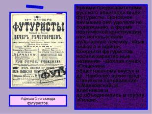 Яркими представителями русского авангарда были футуристы. Основное внимание о