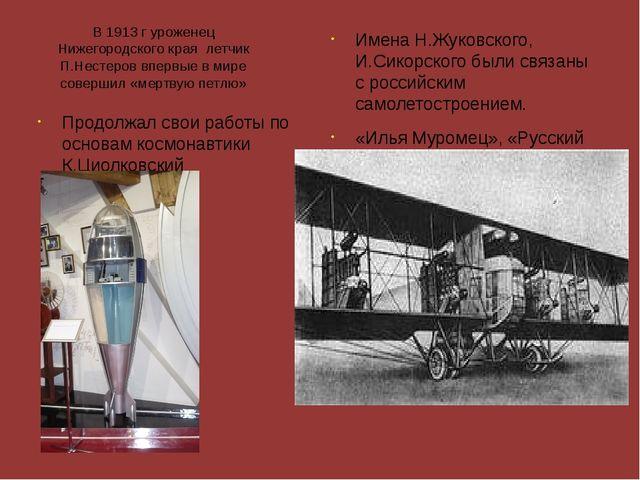 В 1913 г уроженец Нижегородского края летчик П.Нестеров впервые в мире соверш...