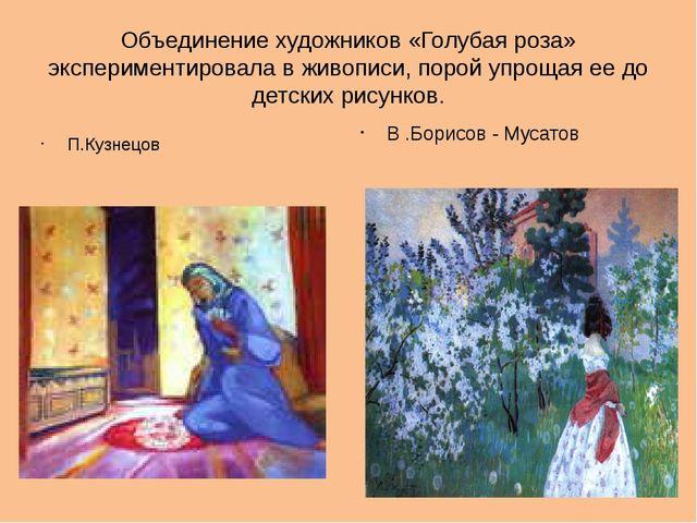 Объединение художников «Голубая роза» экспериментировала в живописи, порой уп...