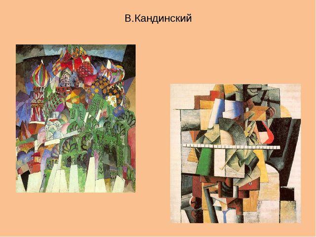 В.Кандинский