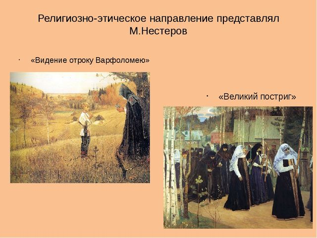 Религиозно-этическое направление представлял М.Нестеров «Видение отроку Варфо...